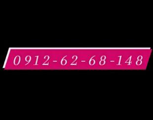 ۰۹۱۲-۶۲-۶۸-۱۴۸