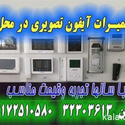 تعمیر آیفون تصویری در شیراز ، خدمات آیفون تصویری