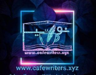 انجمن کافه نویسندگان (عضویت رایگان)