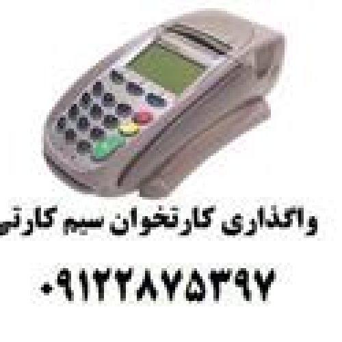 فروش دستگاه کارت خوان سیار (سیم کارتی)