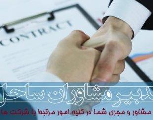 استخدام کارمند اداری و بازاریاب