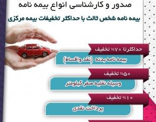 بیمه البرز