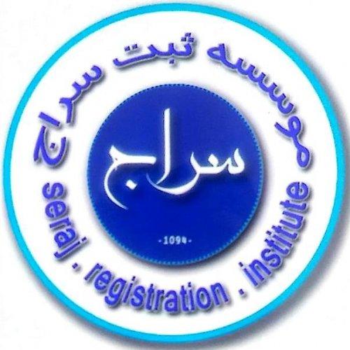 ثبت برند ثبت شرکت در ارومیه( موسسه سراج)