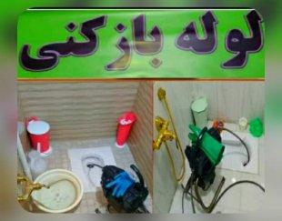 لوله بازکنی تخلیه چاه در تهران۱۰۰%تضمینی۴۵%تخفیف فوری