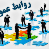 جویای کار … لیسانس روابط عمومی