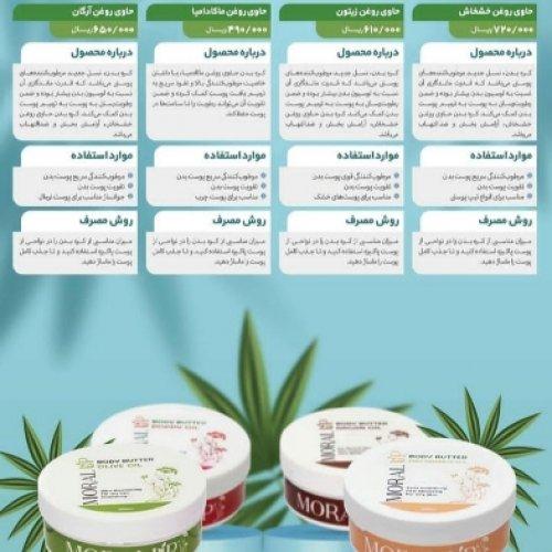 فروش محصولات گیاهی نفیس ارایشی زیبایی و مراقبت