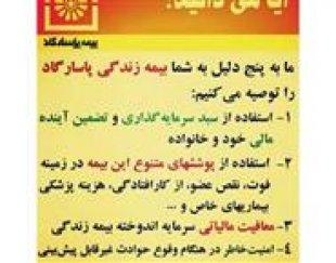 بیمه عمر و بازنشتگی
