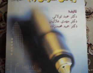 کتاب دانشگاه