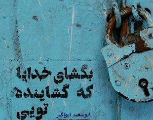 خادم مسجد یا حسینیه
