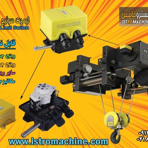 فروش لیمیت سوییچ راویولی    Ravioli  limit switch   Ter Rotary limit switch