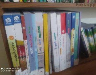 کتاب کمک درسی
