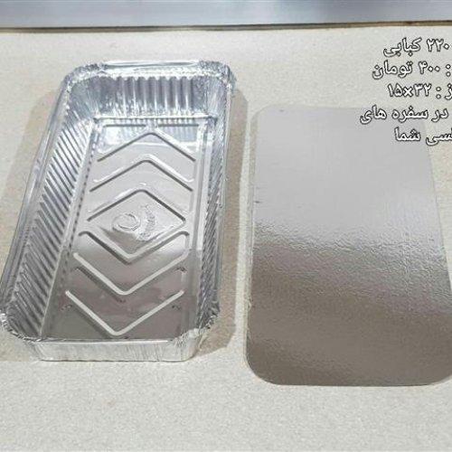 ظروف یکبار مصرف الومینیوم