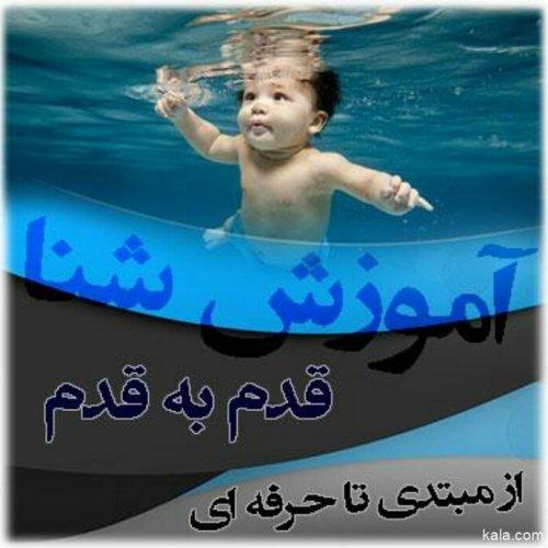 آموزش خصوصی شنا(بانوان)