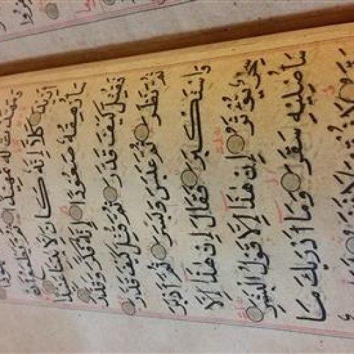 کتاب قرآن نسخه خطی