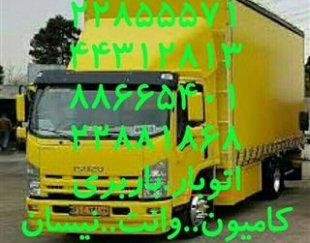 اتوبار باربری کامیون وانت نیسان کارگر شهر شهرستان