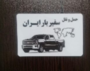 حمل بار نیسان سفیر بار ایران