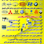 کلیدسازی سیار وشبانه روزی غرب تهران