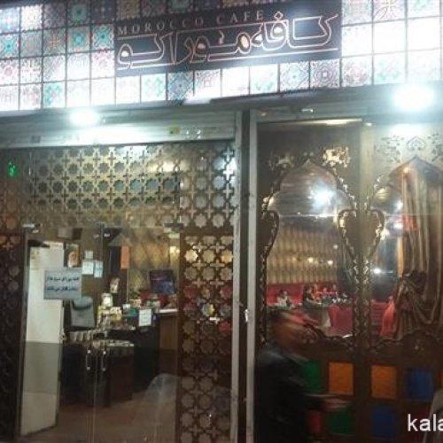 قهوه خانه موراکو
