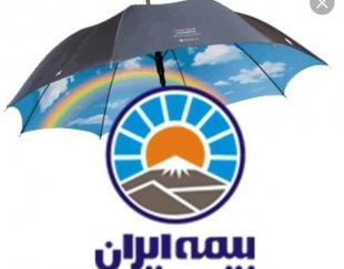 بیمه ایران نمایندگی رسمی- کد ۸۹۸۱
