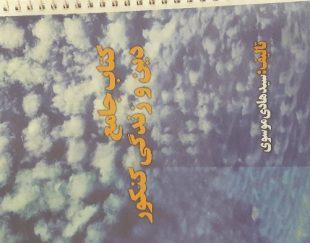 کتاب درسی جامع دینی