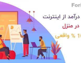 استخدام نیرو توسط شرکت ایران کارمند
