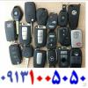 کلیدسازی خودرو ، ریموت و کلید ماشین