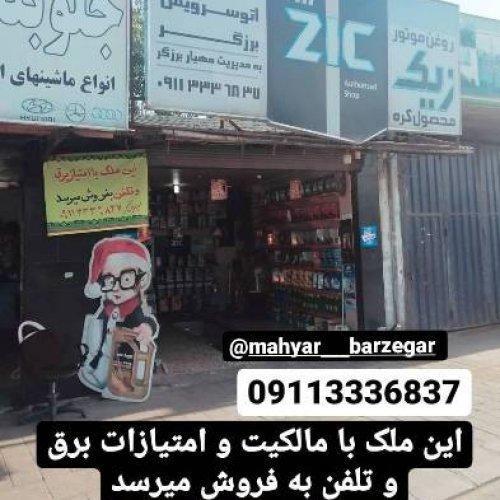مغازه ۲۲متری رشت خیابان عرفان
