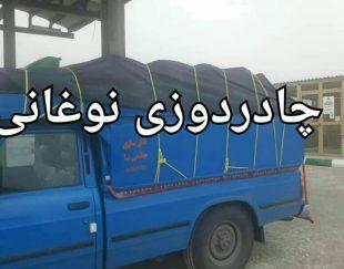 چادر نیسان چادرنیسان