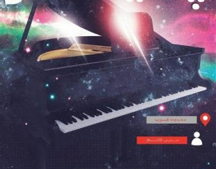 تدریس پیانو ارف کودک و دف