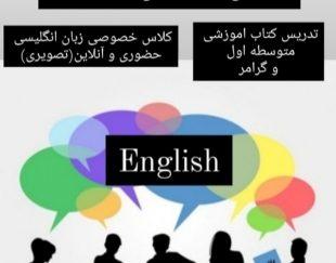 تدریس خصوصی انلاین( تماس تصویری) زبان انگلیسی