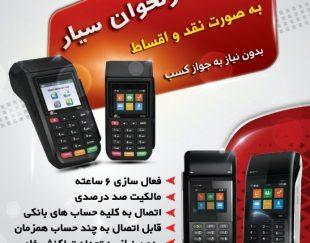 فروش دستگاه کارت خوان سیار