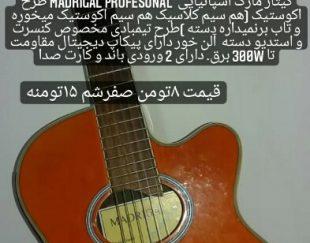 گیتار مادریگال اسپانیایی ۲تیکه اصل