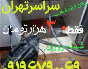 لوله بازکنی سراسر تهران ۴۵%تخفیف