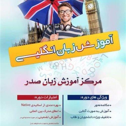 فرصتی ویژه برای زبان آموزان و اساتید- مرکز آموزش زبان صدر