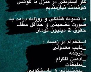 شرکت ایران کارمند