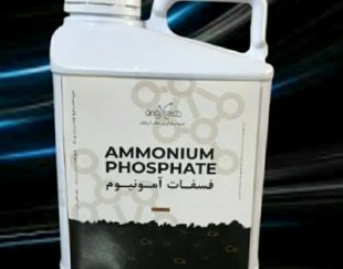 کود شیمیایی(فسفات آمونیوم)