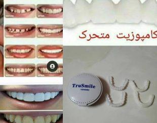 کامپوزیت متحرک دندان
