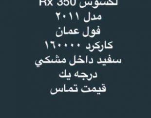 لکسوس RX فروشنده واقعی