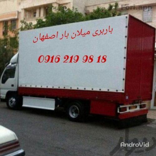 دفتر باربری میلان بار اصفهان