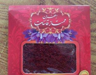 فروش عمده وجزئی انواع زعفران