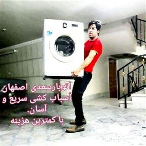 اتوبار سعدی .پوشش کل شهر با ۵۰%تخفیف ویژه