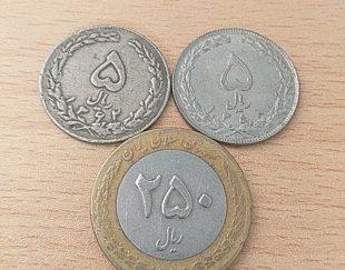 سکه جمهوری شاهی خارجی واسکناس همه رقم موجوده
