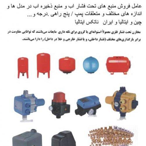 شرکت پارسیان عامل فروش پمپ اب خانگی صنعتی کشاورزی