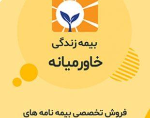 با بیمه خاورمیانه، تا مادام العمر حقوق بازنشستگی بگیرید