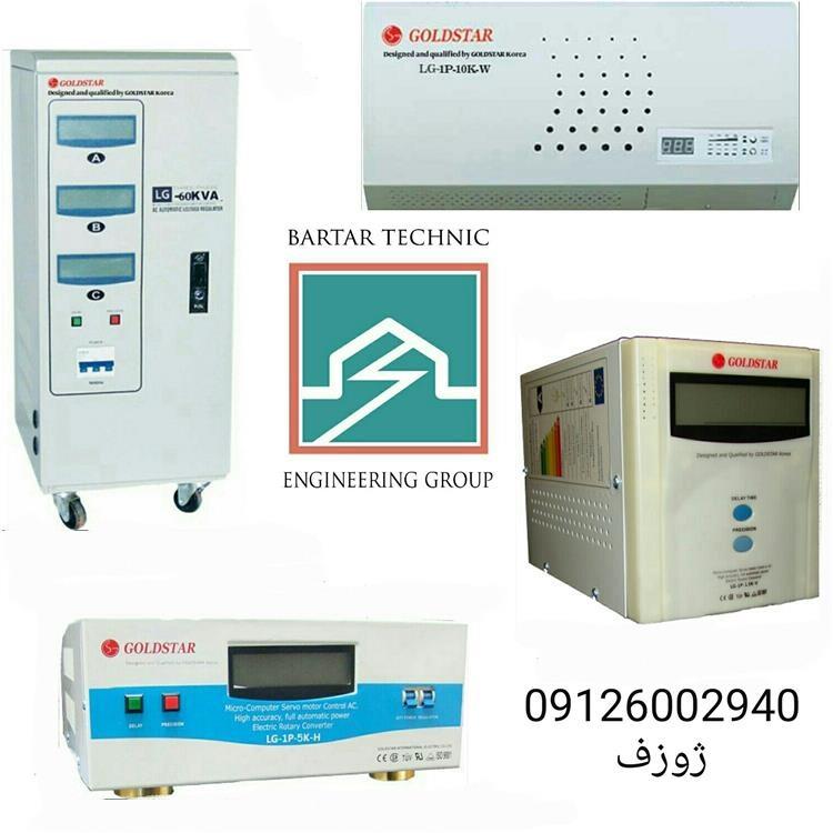 فروش ویژه استابلایزر(تثبیت کننده ولتاژ)