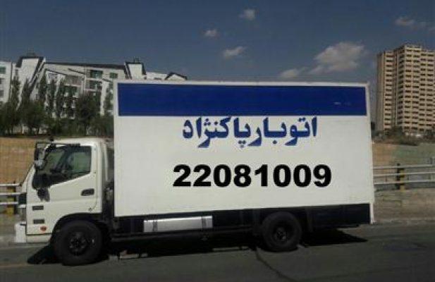استخدام راننده خاور – اتوبار پاکنژاد