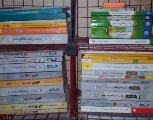 فروش انواع کتاب های کمک درسی کنکور کاملا سالم و تمیز
