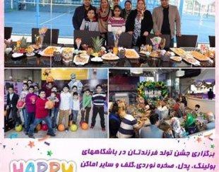 برگزاری جشن تولد فرزندان عزیزتان در مجموعه ورزشی انقلاب