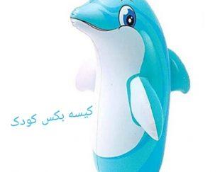 کیسه بکس دلفین