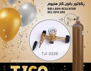 فروش شارژ هلیوم ۵۰ لیتری ، فروش رگولاتور هلیوم